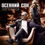 Олег Газманов — Осенний сон