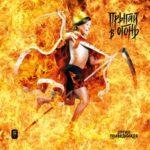 Оргия праведников — Прыгай в огонь