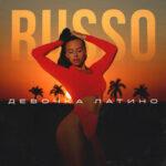 Russo — Девочка латино