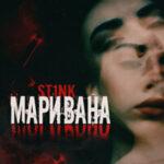 St1nk — Маривана