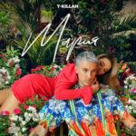 T-killah — Мария