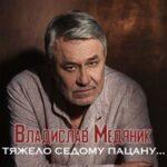 Владислав Медяник — Тяжело седому пацану…