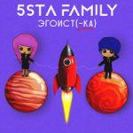 5sta family — Эгоистка