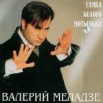 Валерий Меладзе & Константин Меладзе — Самба белого мотылька