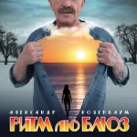 Александр Розенбаум — Стоп, стоп, стой