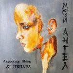 Александр Шоуа & НЕПАРА — Мой ангел
