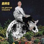 BRS — Н.Л.О.В