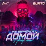 Burito — Мы вернёмся домой