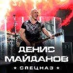 Денис Майданов — Спецназ