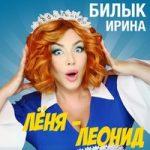 Ирина Билык — Леня, Леонид
