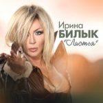 Ирина Билык — Листья