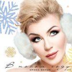 Ирина Билык — В новом году