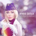 Ирина Билык — Волшебники