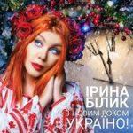 Ирина Билык — З Новим Роком, Україно