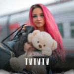 Лэйна — Тутуту