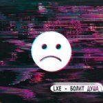 LXE – Болит душа