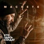 МАЧЕТЕ — Кто здесь солдат