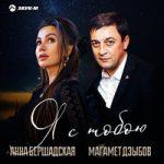 Магамет Дзыбов & Анна Бершадская — Я с тобою