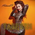 Makeeva69 — Танцуем