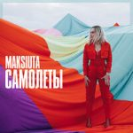 Maksiuta – Самолёты