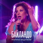 Марина Федункив — Байландо