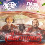 Metox & Паша Техник — На магните