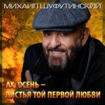 Михаил Шуфутинский — Ах, осень — листья той первой любви