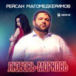 Рейсан Магомедкеримов — Любовь-морковь