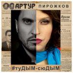 Артур Пирожков — #туДЫМ-сюДЫМ