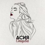 Асия — Стерва