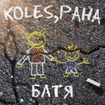 Koles & Paha — Батя