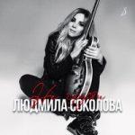 Людмила Соколова — Баллада