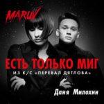 MARUV & Даня Милохин — Есть только миг