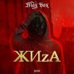 Max Box — ЖИzA