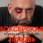Михаил Шуфутинский — Боксёрская любовь