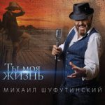 Михаил Шуфутинский — Лицом к стене