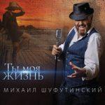 Михаил Шуфутинский — Питер – Москва