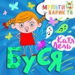 МУЛЬТИВАРИК ТВ & Катя Лель — Буся