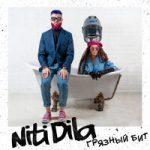NITI DILA — Грязный бит