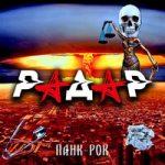 Радар & Константин Кинчев — Панк-рок