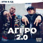 ST1M & СД — Аггро 2.0