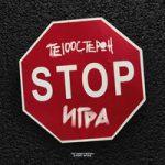 Те100стерон — Stop игра