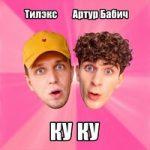 Тилэкс & Артур Бабич — КУ КУ