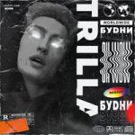 TRILLA — Будни