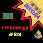 Турбомода & Ad Voca — Школа