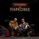 ULANOV SKY & MR STEFAN — Тусовки на парковке