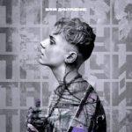 Ваня Дмитриенко — Танцуй
