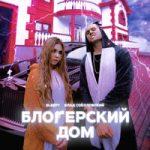 Влад Соколовский & Sleepy — Блогерский дом