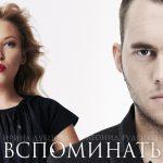 Ирина Дубцова & Леонид Руденко — Вспоминать