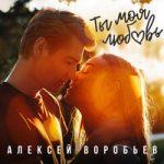 Алексей Воробьёв — Ты моя любовь